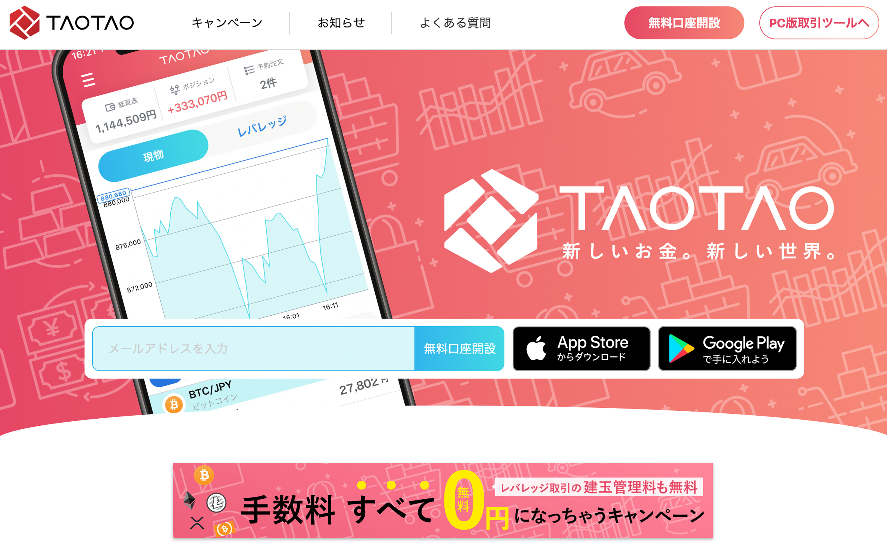 Yahoo Japan-Backed Exchange Launches Crypto-Yen Markets and Margin Trading